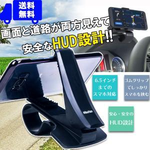 スマホホルダー 車載 クリップ式 ダッシュボード HUD設計 スマホスタンド 360度回転 送料無料|ribution