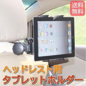 タブレットホルダー ヘッドレスト 車 車載 360度 回転 iPad iPad mini スマホ 送料無料|ribution