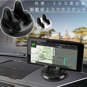 スマホスタンド 車 車載 スマホホルダー 卓上 粘着 回転 小型 コンパクト iPhone アンドロ...