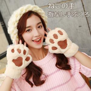 手袋 指なし 猫ちゃん 肉球デザインが可愛い手袋 送料無料|ribution