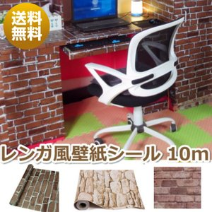 壁紙 シール レンガ 45×10m 防水 はがせる 模様替え 粘着 送料無料|ribution