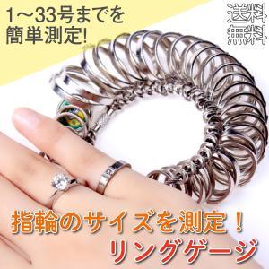 指輪 サイズ 測定 リング ゲージ プレゼント 送料無料|ribution