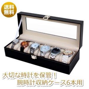 腕時計 収納 ケース 6本用 レザー調 収納ボックス ディスプレイ 時計 ケース 送料無料|ribution