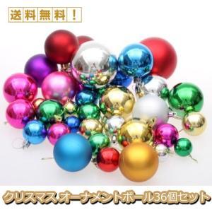 オーナメント ボール 36個セット クリスマスツリー リース 飾りパーティーグッズ 送料無料|ribution