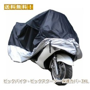 バイクカバー ビッグバイク ビッグスクーター 防水 防塵 防太陽光 保護カバー3XL 送料無料|ribution
