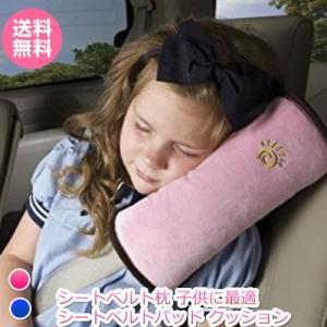 シートベルト 枕 子供に最適 シートベルトパッド クッション 送料無料|ribution