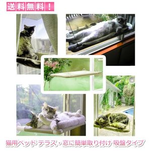 猫用ベッド テラス・窓に簡単取り付け 吸盤タイプ 送料無料|ribution