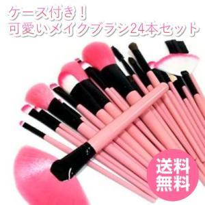 メイクブラシ 24本 セット ピンクのケース付き 可愛い 送料無料|ribution