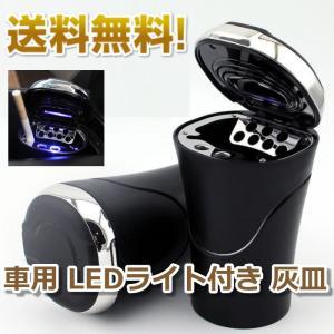 車 灰皿 LED タバコ  おしゃれ かっこいい 灰皿 煙草|ribution