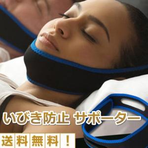 いびき 防止 サポーター ベルト フェイス あごを固定 鼻呼吸|ribution