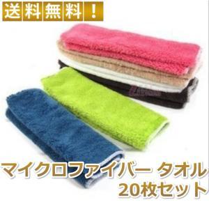 タオル 10枚 セット マイクロファイバー 拭き掃除 キッチン などに|ribution