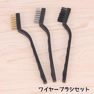 ワイヤーブラシ スモールサイズ 3本 セット 真鍮 ナイロン ステンレス 送料無料|ribution