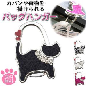 1つ持っておくと便利なバッグハンガーです 可愛い猫ちゃんデザイン!  お出かけ先でバッグを床に置きた...