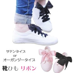 可愛いリボンの靴ひもです スニーカーや厚底シューズなどの靴ひもを変えるだけで 雰囲気がガラっと変わり...