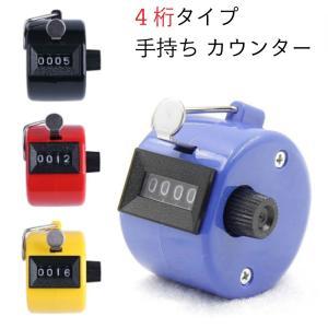 数取器 カウンター 4桁 小型 軽量 簡易 手持型 電池不要