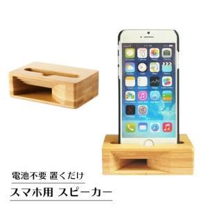 スマホスピーカー スマホ用 スピーカー iPhone 置くだけ 電池不要 木製 おしゃれ アイフォン...
