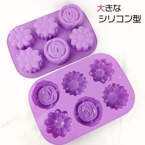 シリコン型 お菓子 大きい お花 ケーキ 製菓 石鹸 ハンドメイド 送料無料|ribution