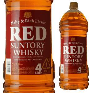 大容量 ST レッド 4000ml サントリー 4L STレッド ウイスキー 国産 あすつく サントリーウイスキー サントリーウイスキーレッド |ricaoh