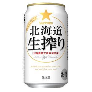 ケース サッポロ 北海道生搾り 350ml缶×24本 ビール サッポロビール 発泡酒 箱 24缶 缶ビール 1ケース 札幌ビール さっぽろ あすつく|ricaoh