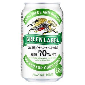 ケース キリン 淡麗 グリーンラベル 350ml缶×24本 ビール 発泡酒