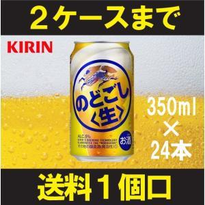 [残暑見舞仕様][ケース] キリン のどごし生 350ml缶×24本 ricaoh