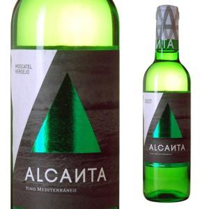 ミニ ビィーニャ アルカンタ 白 ハーフ 375ml 白ワイン|ricaoh