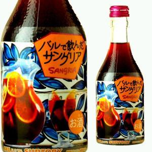 バルで飲んだサングリア 赤 300ml サングリア|ricaoh