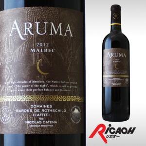 カロ アルマ マルベック 750ml 赤ワイン ricaoh