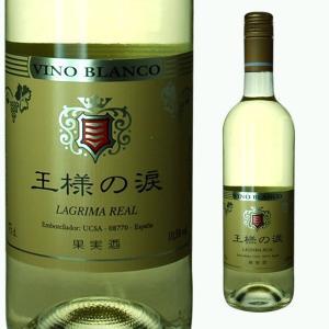 王様の涙 白 750ml ワンコイン 白ワイン|ricaoh