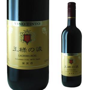 王様の涙 赤 750ml ワンコイン 赤ワイン|ricaoh