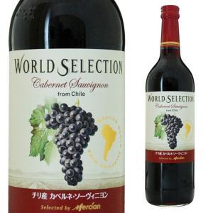 ワールド・セレクション カベルネソーヴィニヨン フロム チリ 720ml 赤ワイン ricaoh