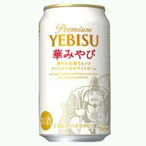 ケース サッポロ エビス 華みやび 350ml缶×24本 ビール サッポロ|ricaoh