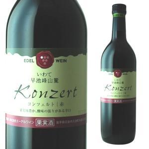 エーデルワイン コンツェルトいわて 岩手 早池峰山麓 720ml 赤ワイン 国産 ricaoh