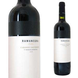ラマネグラ エステート カベルネソーヴィニヨン 2015 750ml 赤ワイン ricaoh