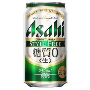 ケース アサヒ スタイルフリー <生> 350ml缶×24本 ビール 発泡酒|ricaoh