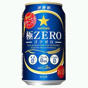 ケース サッポロ 極ZERO 350ml缶×24本 ビール 発泡酒|ricaoh