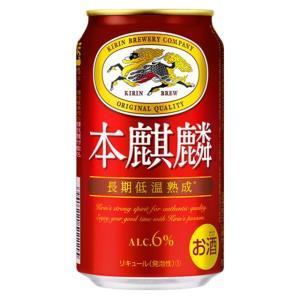 ケース キリン 本麒麟 350ml缶×24本 第3ビール あすつく 缶ビール350 缶ビール 24本 350ml ビールテイスト 本キリン 人気