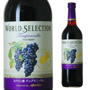 ワールド・セレクション テンプラニーリョ フロム  スペイン 720ml 赤ワイン ricaoh
