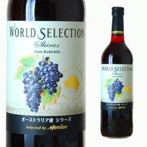 ワールド・セレクション シラーズ フロム オーストラリア 720ml 赤ワイン ricaoh