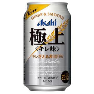 ケース アサヒ 極上 キレ味 350ml缶×24本 新ジャンル 第3ビール|ricaoh