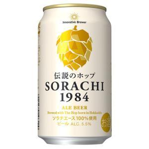 ケース サッポロ SORACHI ソラチ 1984 350ml×24本 ビール ricaoh