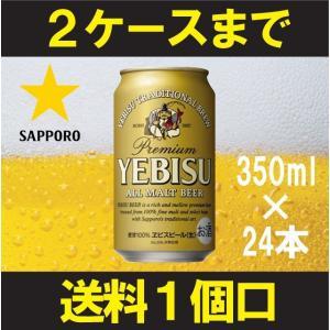 [お中元仕様][ケース] サッポロ エビス 350ml缶×24本|ricaoh