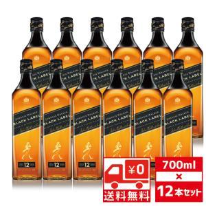 ケース 送無 JW ブラックラベル 黒 40度 700ml×12本 ジョニーウォーカー ウイスキー ブレンディッド スコッチ ricaoh