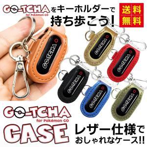 ポケモンGO オートキャッチ / オートキャッチ2 / Dia / GO-TCHA用 ケース キーケ...