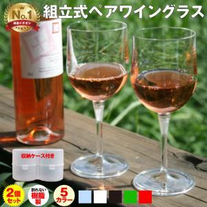 グラスとステム(脚部)をマグネット接着で組み立てるペアワイングラス(2個セット)です。 接着部を回す...