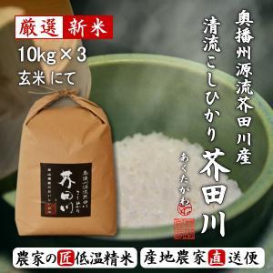 【予約生産】平成30年度「奥播州源流芥田川産こしひかり」30...
