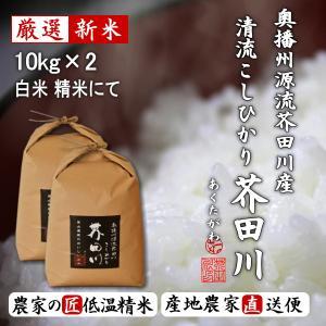 予約生産販売(平成30年産)奥播州源流芥田川産こしひかり芥田...