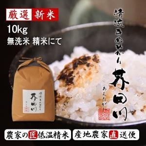 新米 お米 10kg 無洗米にて精米 送料無料 清流きぬひかり芥田川 農家直送 米農家の低温精米