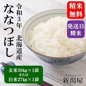 米 お米 30kg 北海道産 ななつぼし 令和元年 玄米 白米(27kg) 送料無料 無料精米 一等...