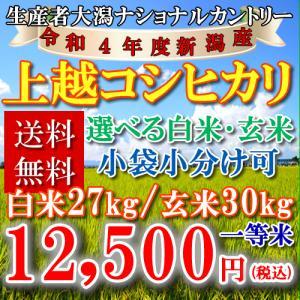 クーポン付★平成29年新潟県上越産こしひかり30kg 一等米...